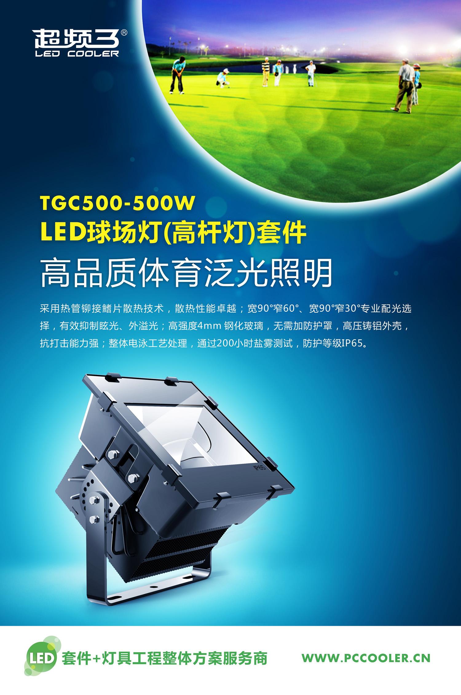 500W flood light led heatsink
