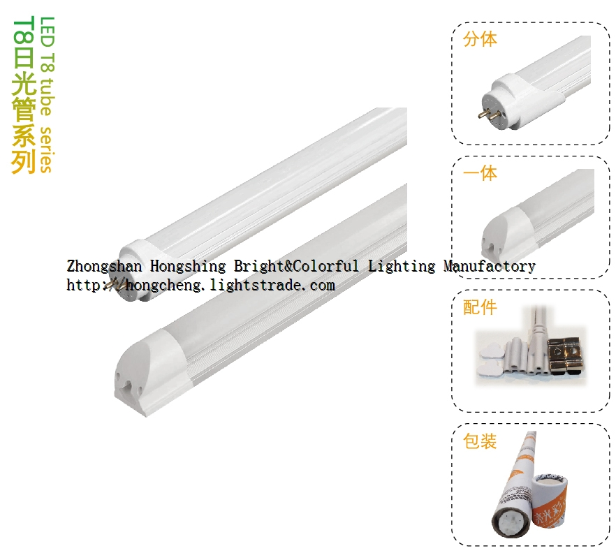 Bright and Colorful LED T8 tube series