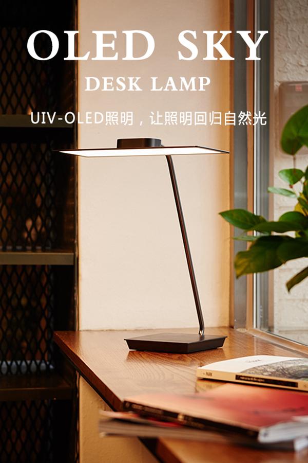 OLED Lamp - SKY II OLED light lamp - - - UIV OLED照明