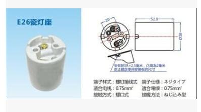 E26 porcelain lampholder