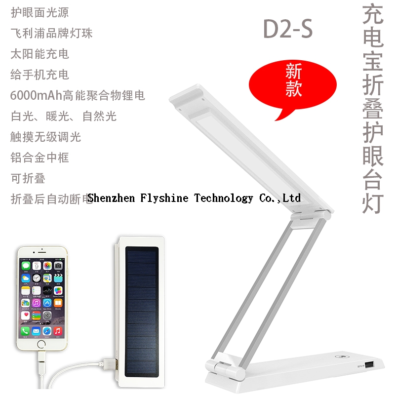 Solar rechargeable table lamp with power bank