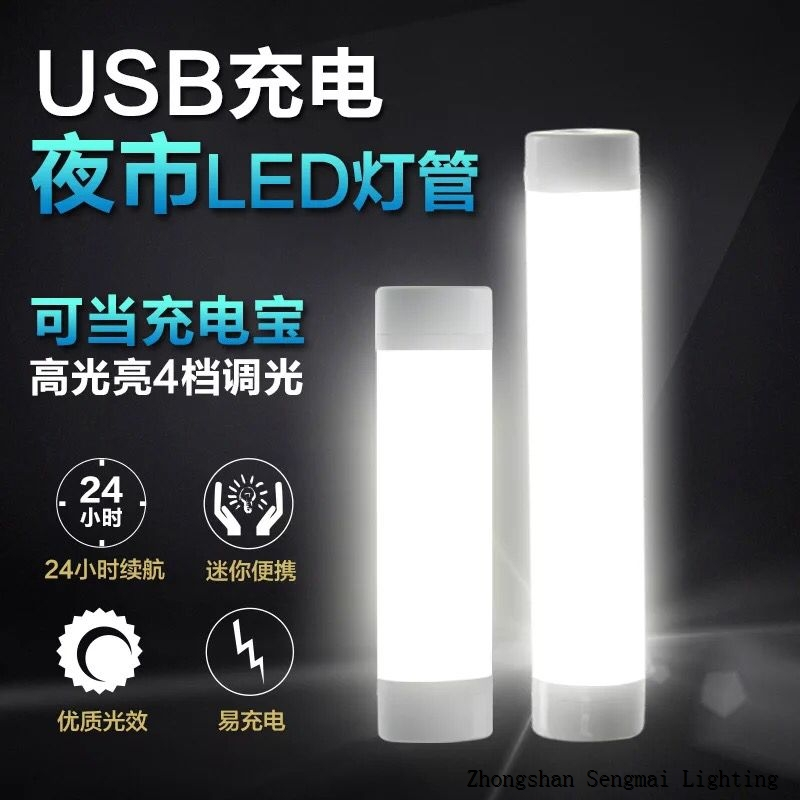 MAGNET MULTI-FUNCTION EMERGENCY LIGHTMulti POWER BANK Magnet