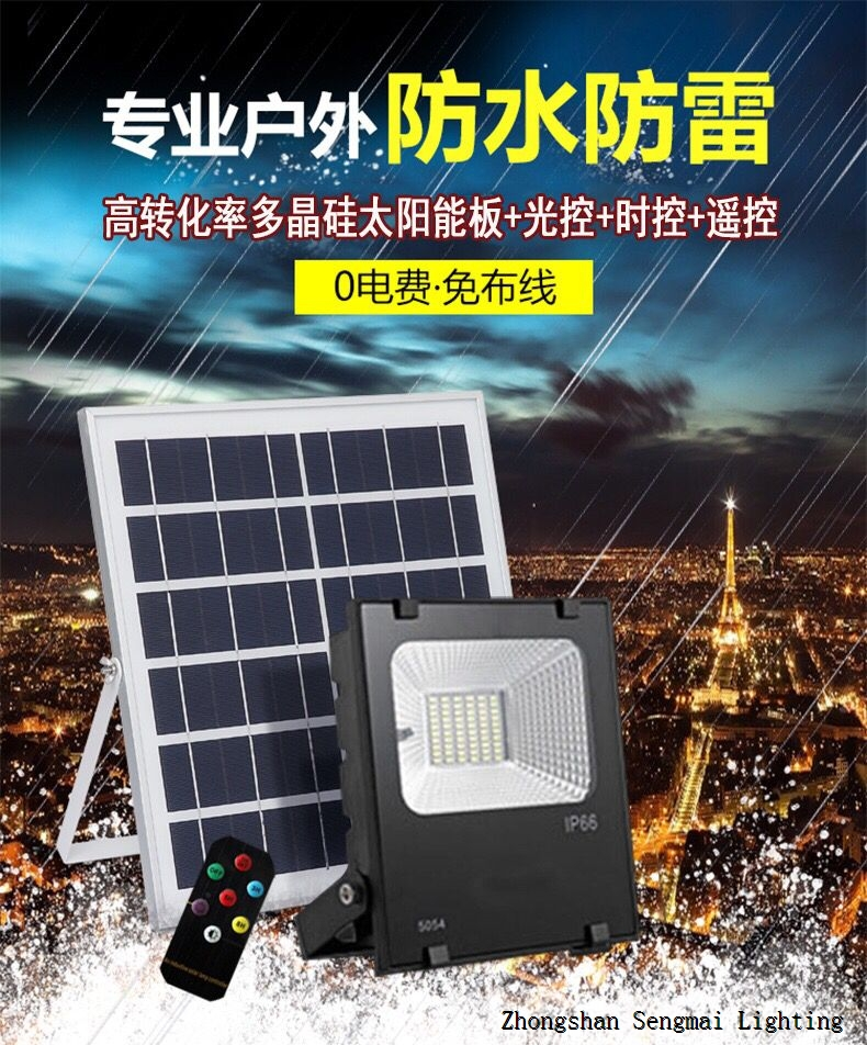 Solar energy flood light.Intelligent Remote Control Switch