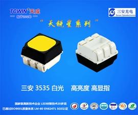 【SANAN】3535 led light bead of white light