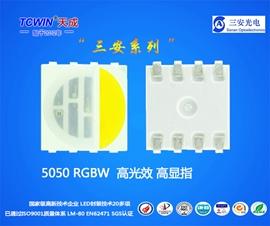 【SANAN】5050 RGBW High efficiency High point