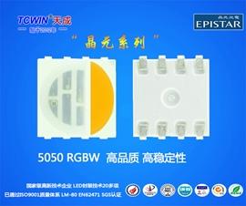 【EPISTAR】5050RGBW High quality High stability