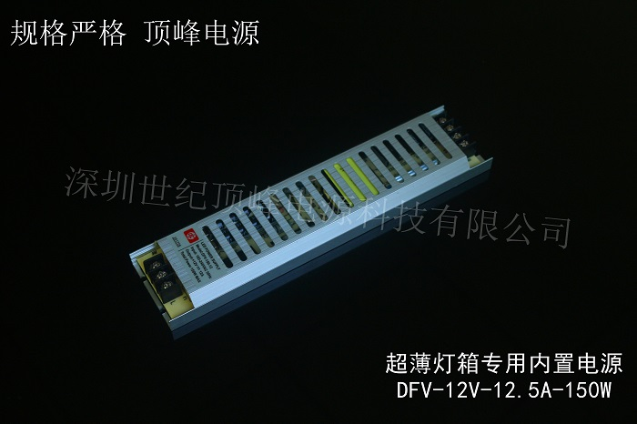 Ultra thin power supply for light box DFV-12V150W