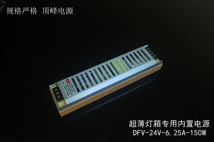 Ultra thin power supply for light box DFV-24V150W