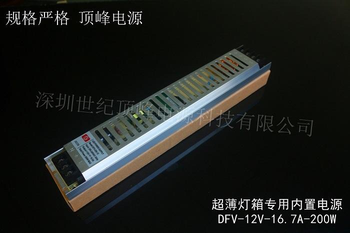 Ultra thin power supply for light box DFV-12V200W