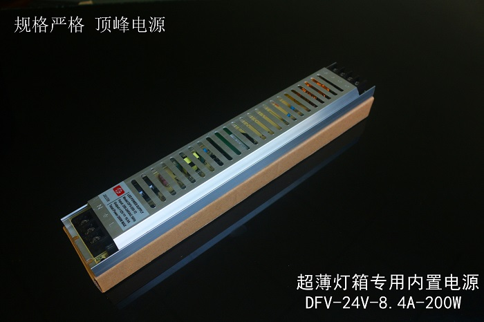 Ultra thin power supply for light box DFV-24V200W