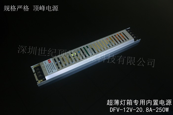 Ultra thin power supply for light box DFV-12V250W
