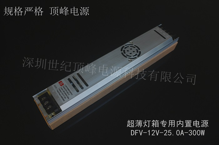 Ultra thin power supply for light box DFV-12V300W