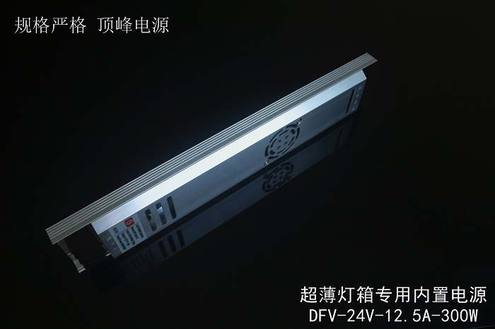 Ultra thin power supply for light box DFV-24V300W