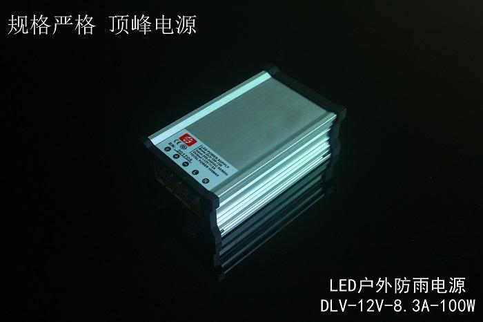 Rainproof outdoor power supply HLV-12v8.3a 100w
