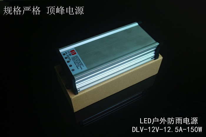 Rainproof outdoor power supply HLV-12v12.5a 150w