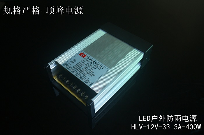 Rainproof outdoor power supply HLV-12v33.3a 400w