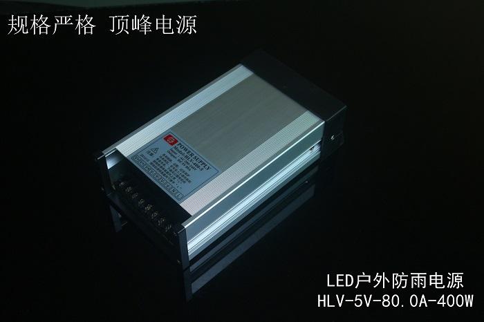 Rainproof outdoor power supply HLV-5V80A 400w