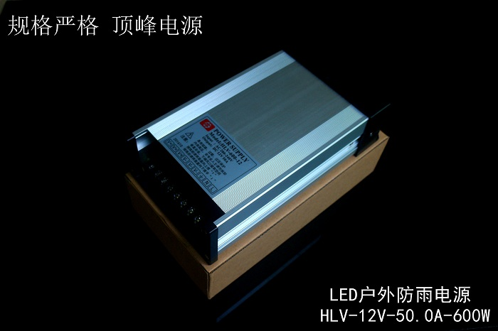 Rainproof outdoor power supply HLV-12V50A 600w