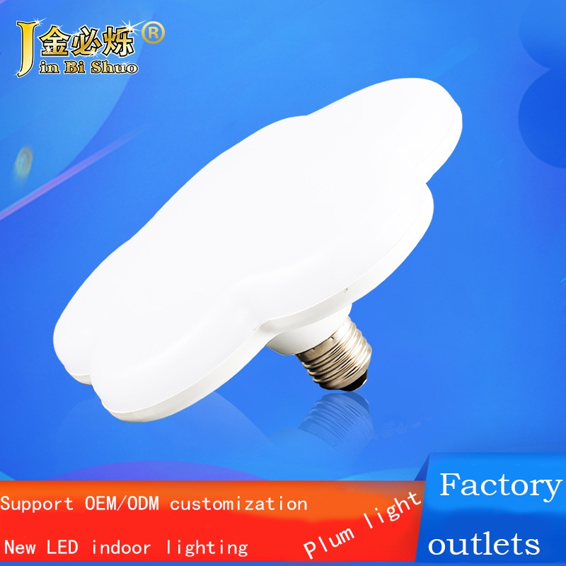 New UFO white lamp led lights Plum E27 home home lighting lamp led three anti-UFO