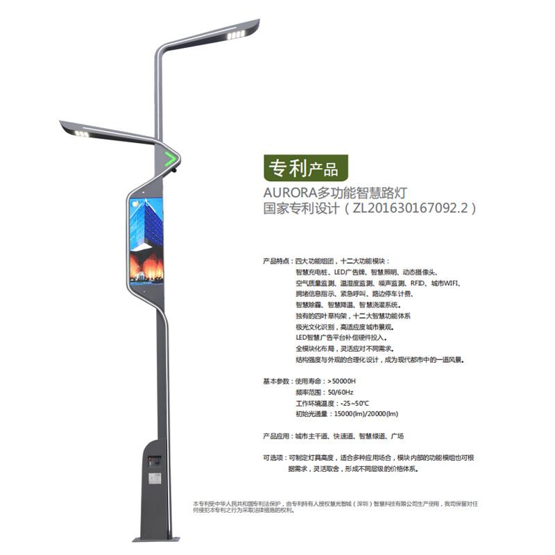 LED multi-function smart streetlight-AURORA