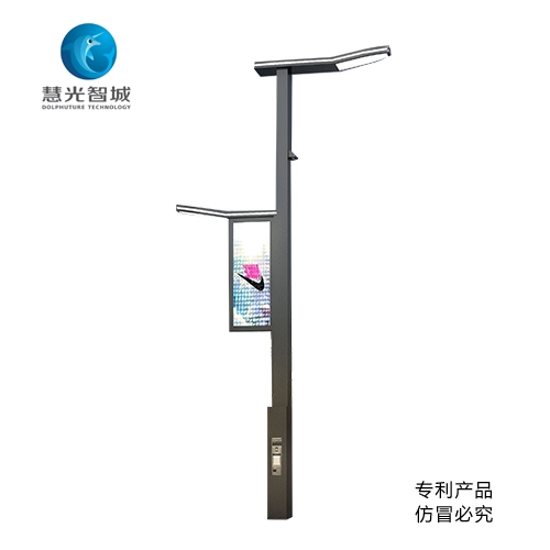 LED multi-function smart streetlight-SKY LARK SERIES