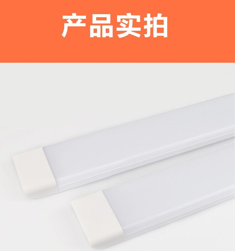Led tri-proof lamp purification lamp strip fluorescent lamp waterproof ultra-thin integrated office