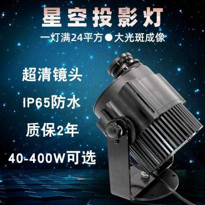40-400W Star Projector Outdoor Waterproof Large Star Pattern Lamp