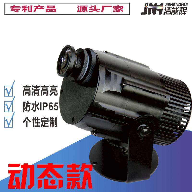 Outdoor waterproof rotary 150W advertising projector LOGO high-definition projector