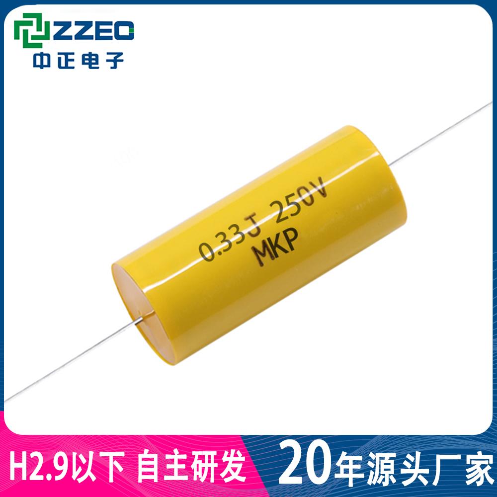Positron Axial Capacitor Film Polypropylene Capacitor CBB20.33uf 250V in ZZEC can be customized