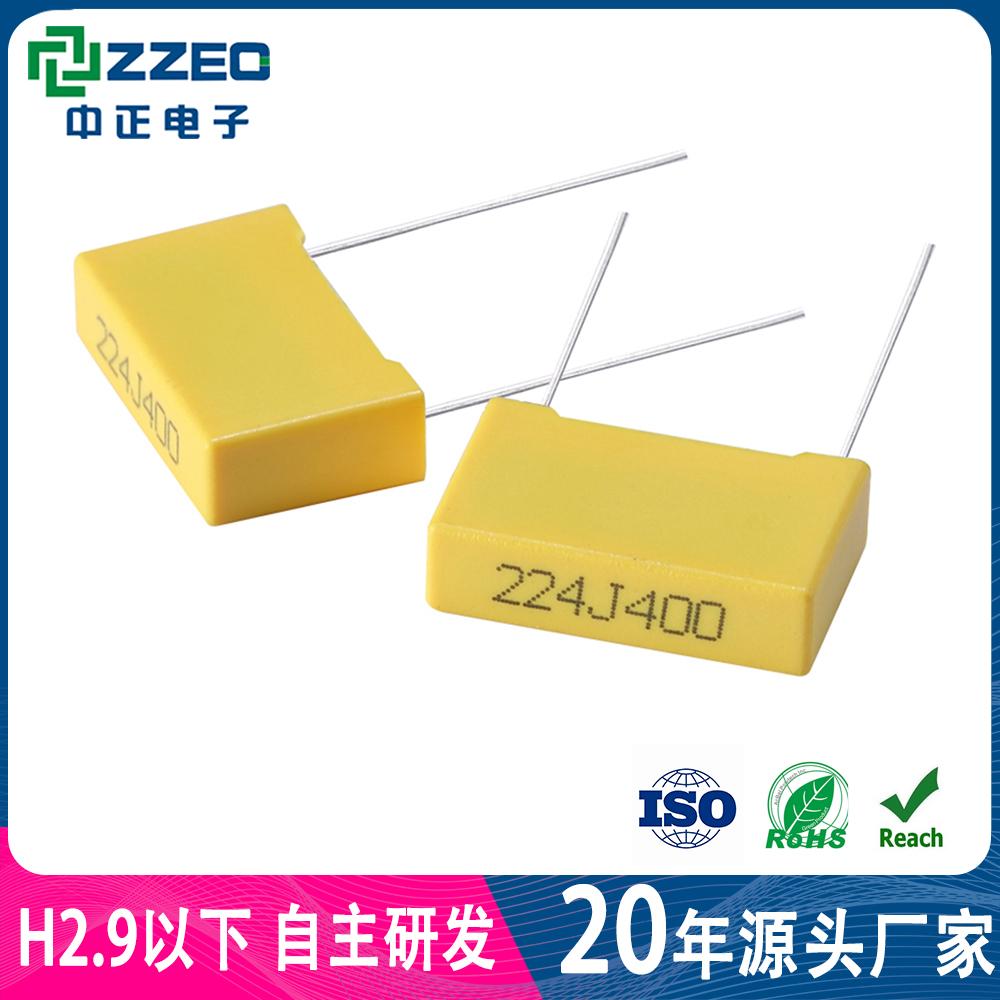 Metallized polypropylene film plastic shell capacitor 224J400P7.5 for positron CBB21-B (MPB-S) in ZZ