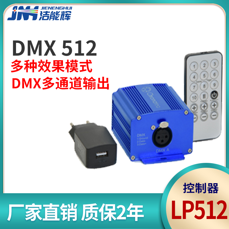 Lighting engineering DMX synchronous controller multichannel light control system logo switching pla