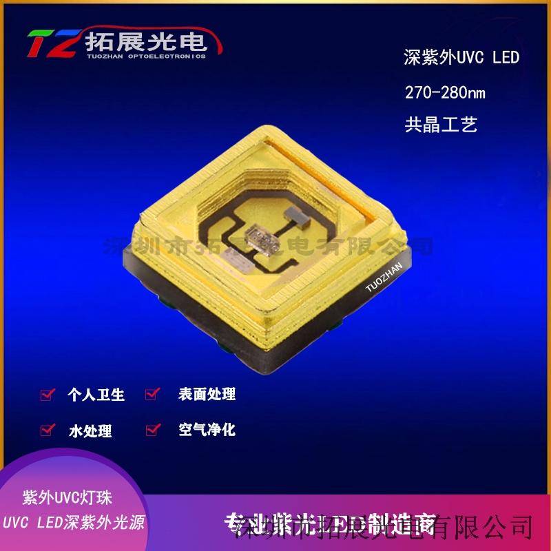 TZ35UVA+UVB皮肤治疗专用UVB灯珠 310nm5W深圳紫外UV消毒杀菌灯珠