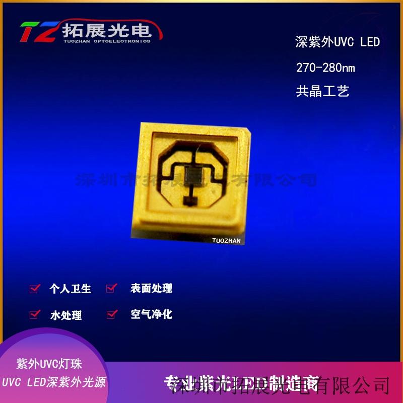 厂家直供3535UVC灯珠光功率40mW 10mW 200mW紫外线杀菌消毒UVCled