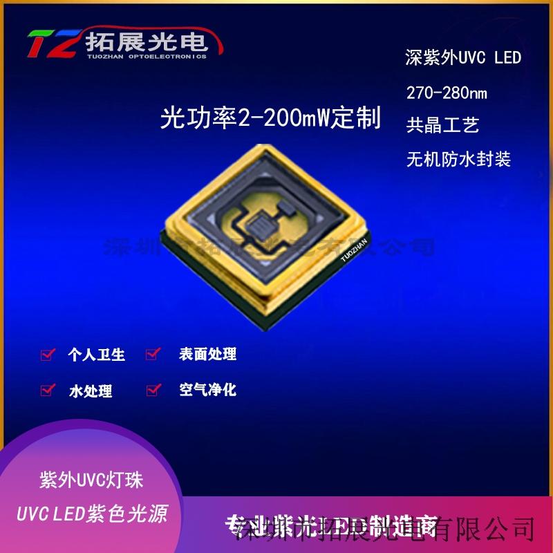 现货无机封装UVC防水消菌消毒紫外UVLED3535防水UVC石英玻璃封装