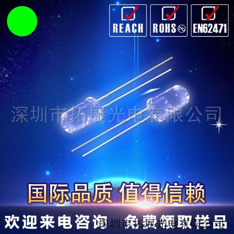 5mm绿光LED F5圆头翠绿色发光二极管有边 LED交通信号灯珠高品质